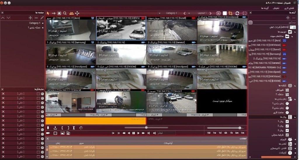 دانلود رایگان نرم افزار نظارت تصویر