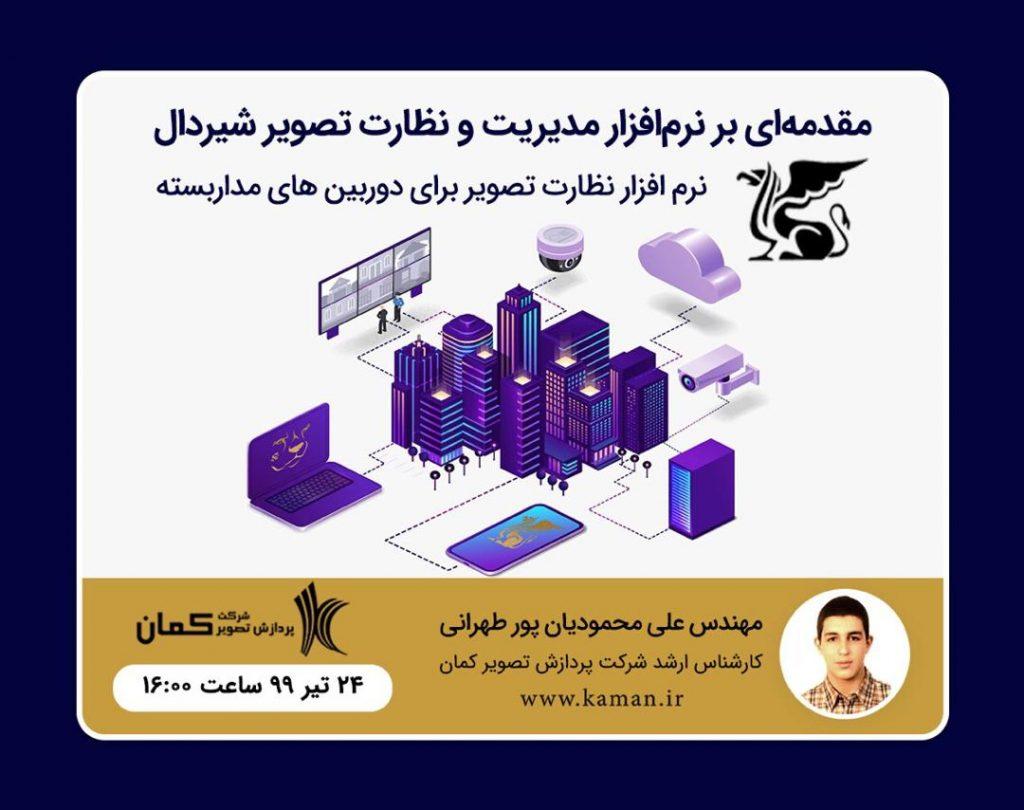 وبینار شیردال  - وبینار شرکت کمان