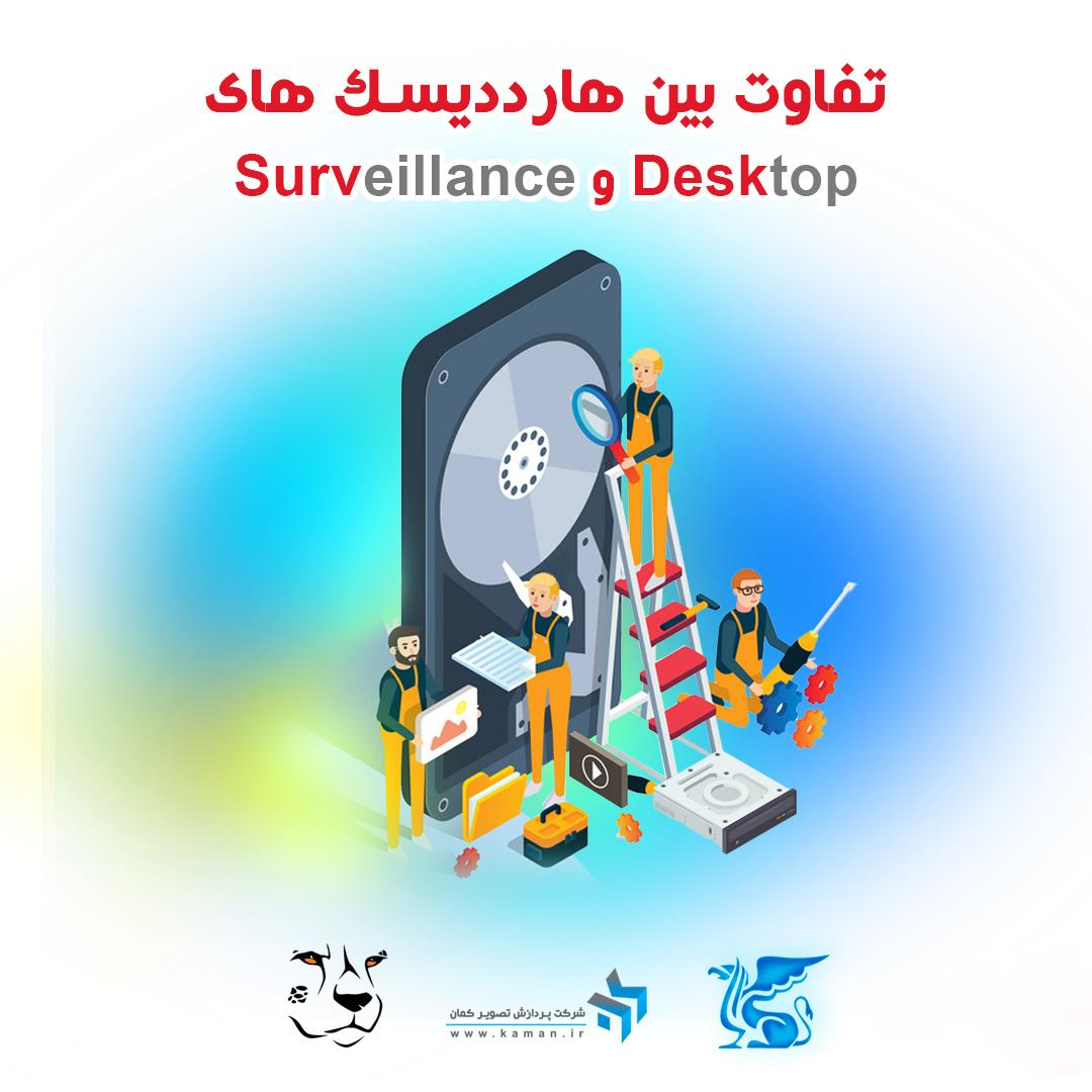 تفاوت بین هارددیسک های Desktop و Surveillance